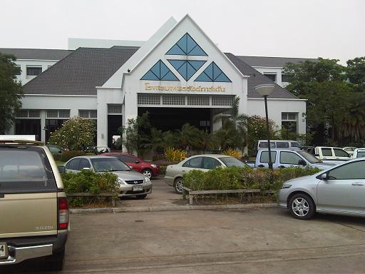 The Entrance Of Petcharat Garden Hotel In Roi Et